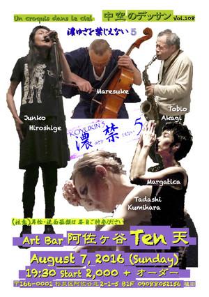 160807koyukin5